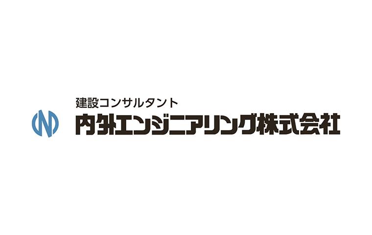 内外エンジ二アリング株式会社 様